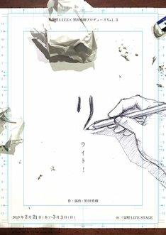三栄町LIVE×黒田勇樹プロデュースVol.3「リライト!」チラシ表