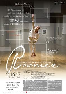 鈴木ユキオ コンテンポラリーダンス公演「Roomer」ポスタービジュアル