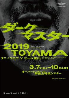 タニノクロウ×オール富山「ダークマスター 2019 TOYAMA」チラシ