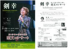 「剣幸 kohibumi concert」東京公演チラシ