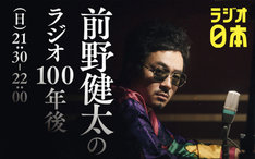 「前野健太のラジオ100年後」告知用ビジュアル