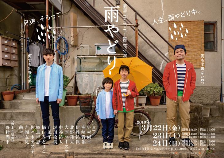劇団コケコッコー 第3回公演「雨やどり」チラシ表