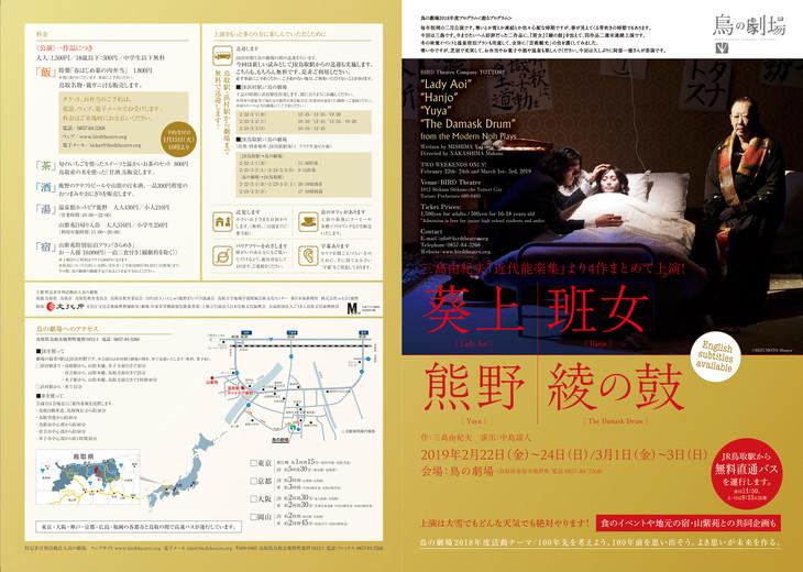 鳥の劇場2018年度プログラム<創るプログラム>「三島由紀夫『近代能楽集』より4作まとめて上演!『葵上』『班女』『熊野』『綾の鼓』」チラシ表