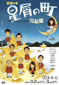 星屑の会「星屑の町~完結篇」東京プレビュー公演のチラシ表。
