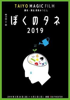 TAIYO MAGIC FILM 第13回公演「ぼくのタネ 2019」仮チラシ