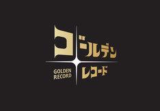 劇団ホチキス本公演 vol.40 2019/2020 あうるすぽっとタイアップ公演シリーズ「ゴールデンレコード」ロゴ