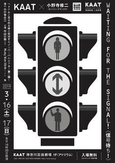 日越国際共同製作作品 KAAT×小野寺修二(カンパニーデラシネラ)「WAITING FOR THE SIGNAL!(信号待ち!)」チラシ