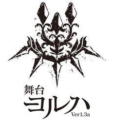 「舞台 ヨルハ Ver1.3a」ロゴ