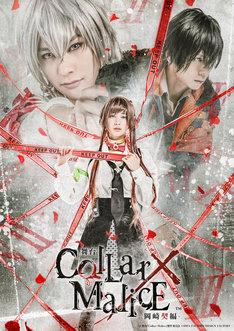 舞台「Collar×Malice -岡崎契編-」キービジュアル