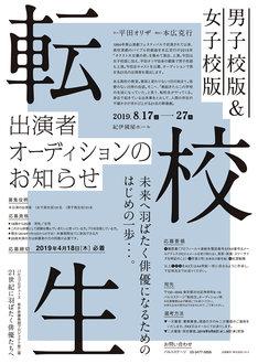 PARCO Produce公演「転校生」オーディション告知チラシ