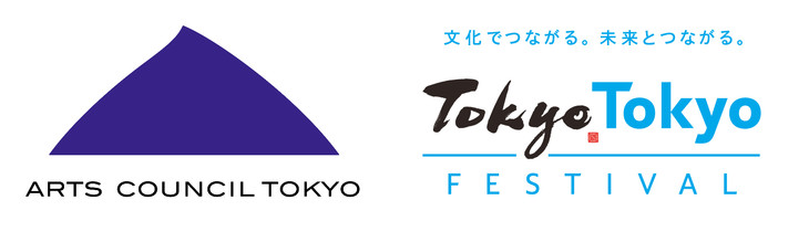 アーツカウンシル東京のロゴ(右)、「Tokyo Tokyo FESTIVAL」のロゴ(左)。