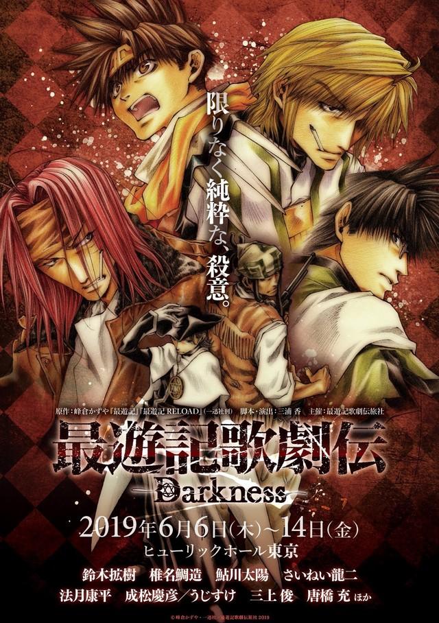 「最遊記歌劇伝-Darkness-」キービジュアル