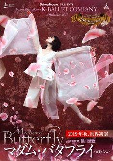 Tetsuya Kumakawa K-BALLET COMPANY Autumn 2019「マダム・バタフライ」チラシ表