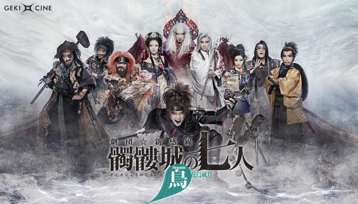 ゲキ×シネ「『髑髏城の七人』Season鳥」ビジュアル(c)TBS/ヴィレッヂ
