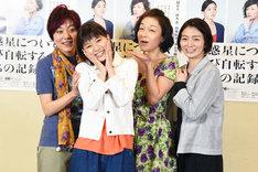 左から鈴木杏、芳根京子、キムラ緑子、田畑智子。