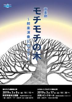 音楽劇「モチモチの木~邦楽演奏にのせて~」チラシ表