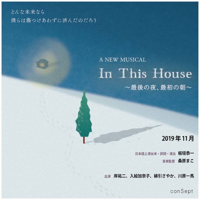 「A NEW MUSICAL『In This House~最後の夜、最初の朝~』」ビジュアル