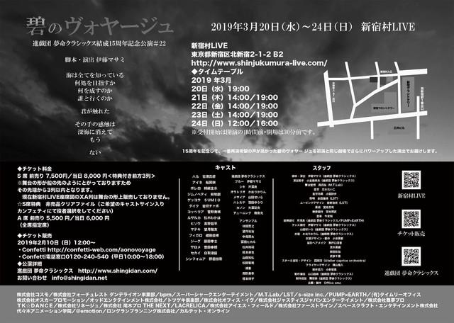 進戯団 夢命クラシックス結成15周年記念公演 #22「碧のヴォヤージュ」チラシ裏