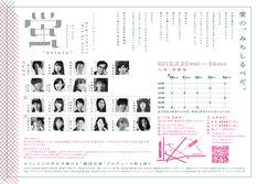 オフィス上の空プロデュース 第27班 本公演9つめ「蛍」チラシ裏