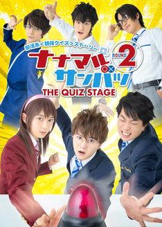 「ナナマルサンバツ THE QUIZ STAGE ROUND 2」キービジュアル