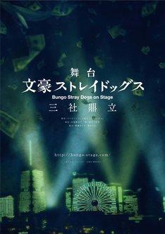 舞台「文豪ストレイドッグス 三社鼎立」ティザービジュアル