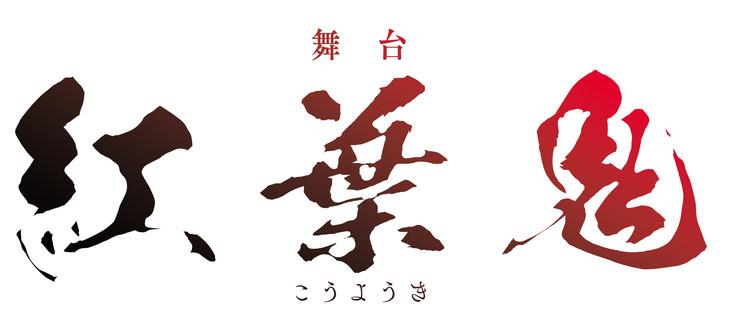 舞台「紅葉鬼」ロゴ
