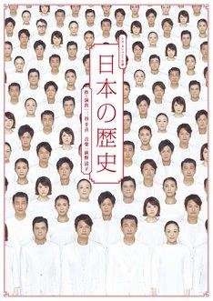 シス・カンパニー公演「日本の歴史」ビジュアル