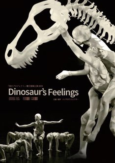 """「飛天プロジェクト」震災復興公演2019「Dinosaur's Feelings""""恐竜の気持ち""""」チラシ表"""