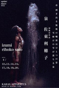 アップデイトダンス No.61「泉」チラシ