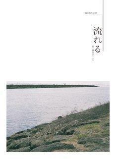 劇団あはひ 第2回本公演「流れるー能『隅田川』より」チラシ表