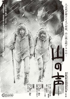 オフィスコットーネプロデュース 大竹野正典没後10年記念公演 第3弾「山の声-ある登山者の追想-」オリジナルバージョンのチラシ。