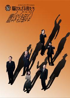 JOE Company「騙されざる者たち」チラシ表