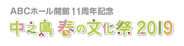 ABCホール開館11周年記念「中之島春の文化祭2019」ロゴ