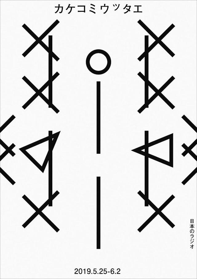 太宰治作品をモチーフにした演劇公演 第15回 日本のラジオ「カケコミウッタエ」チラシ表