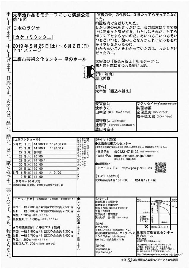 太宰治作品をモチーフにした演劇公演 第15回 日本のラジオ「カケコミウッタエ」チラシ裏