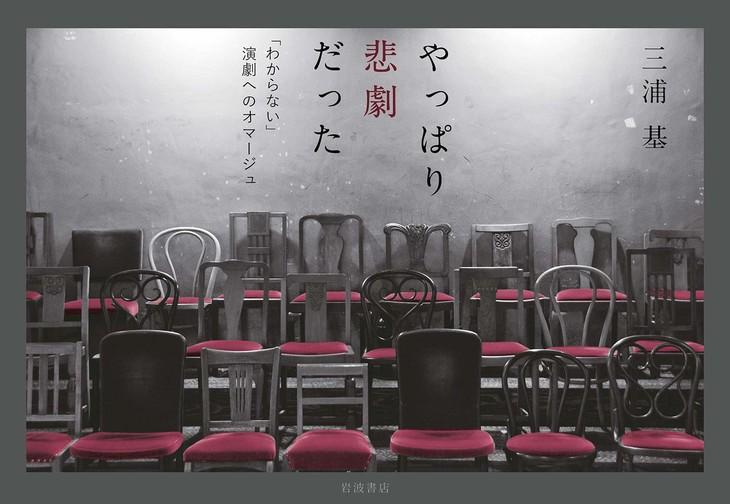 「やっぱり悲劇だった『わからない』演劇へのオマージュ」(岩波書店)