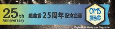 OMS戯曲賞25周年記念バナー
