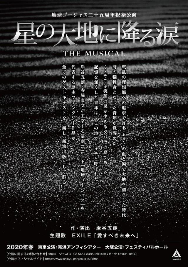 地球ゴージャス25周年祝祭公演「星の大地に降る涙 THE MUSICAL」仮チラシ