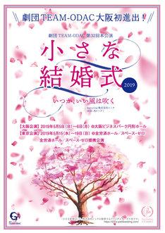 劇団TEAM-ODAC 第32回本公演「小さな結婚式~いつか、いい風は吹く~」チラシ