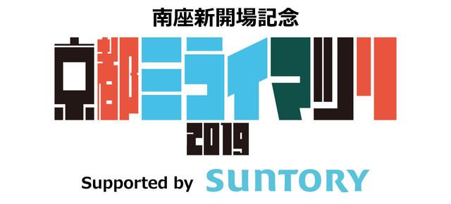 「南座新開場記念『京都ミライマツリ2019』Supported by SUNTORY」ロゴ