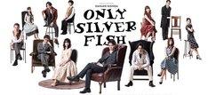 舞台「ONLY SILVER FISH」ビジュアル