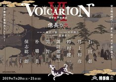 「VOICARION(ヴォイサリオン)VI 博多座声歌舞伎~信長の犬~」ビジュアル