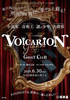 「プレミア音楽朗読劇VOICARION(ヴォイサリオン)V grande ~GHOST CLUB~」ビジュアル