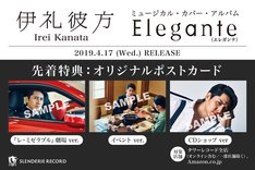 伊礼彼方 ミュージカル・カバー・アルバム「Elegante」先着特典サンプル