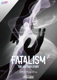 「『FATALISM ≠ Another story』Presented by SEPT」ティザービジュアル