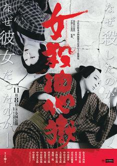 シネマ歌舞伎「女殺油地獄」ポスタービジュアル