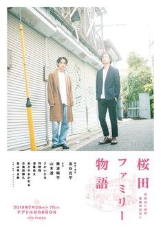 スプリングマン「桜田ファミリー物語」チラシ