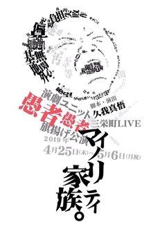 三栄町LIVE+演劇ユニット愚者愚者 旗揚げ公演「マイノリティ家族。」チラシ表
