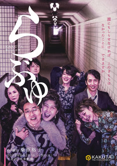 KAKUTA 第28回公演「らぶゆ」チラシ表