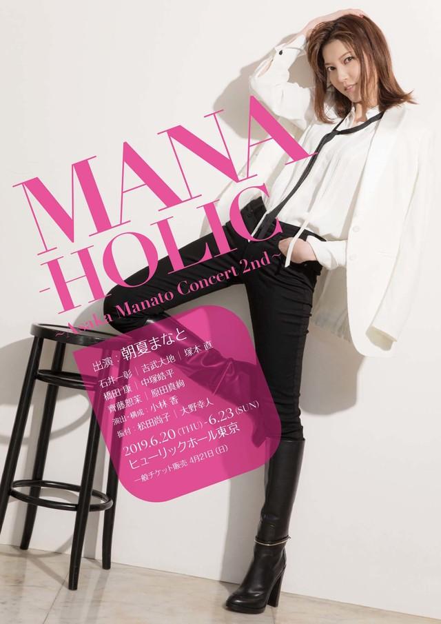 「MANA-HOLIC ~Asaka Manato Concert 2nd~」チラシ表